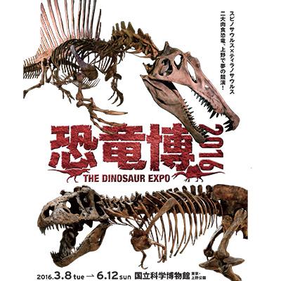 恐竜博2016
